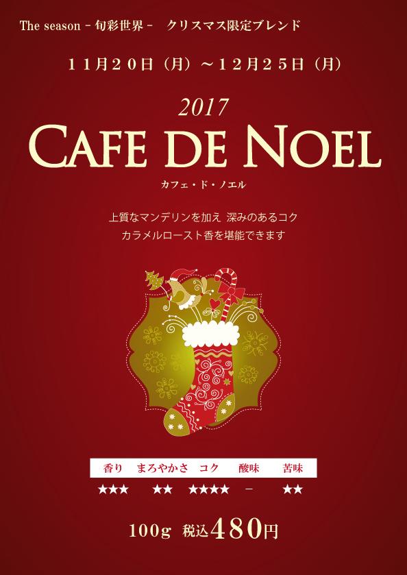 期間限定商品 カフェ・ド・ノエル