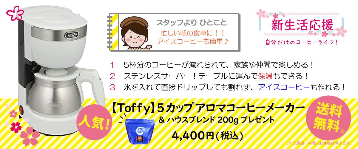Toffy 5カップアロマコーヒーメーカー