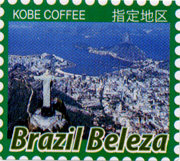 【生豆】ブラジルNo.2ベレーザ(指定地区) 200g