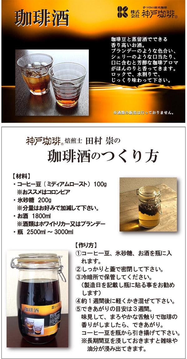 珈琲酒の作り方