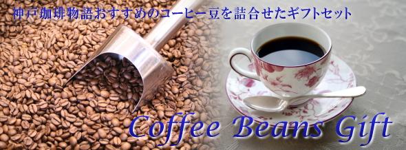 コーヒー ビーンズ ギフト
