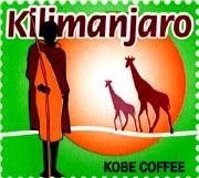 【生豆】キリマンジャロ キボー 200g