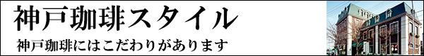 神戸珈琲スタイルとは・・・