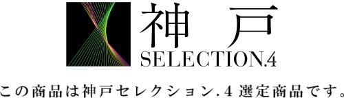 この商品は、神戸セレクション.4選定商品です。