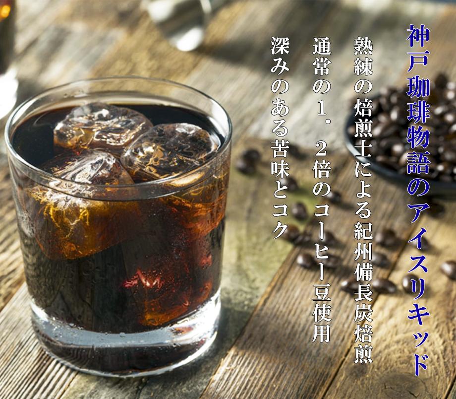 神戸珈琲物語のアイスリキッド