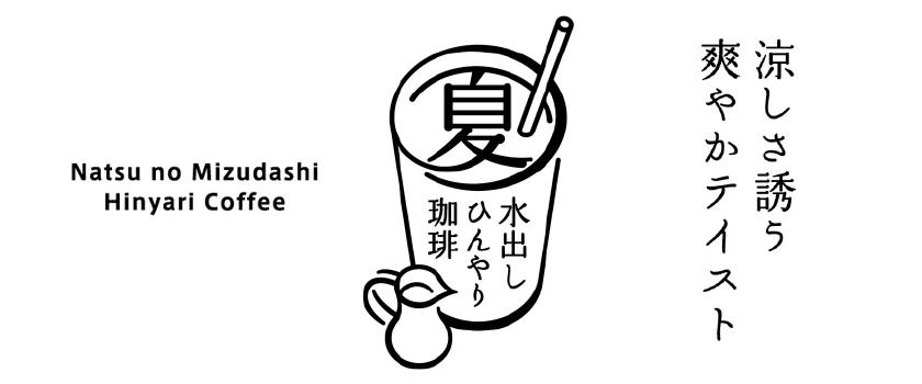 mizudashi