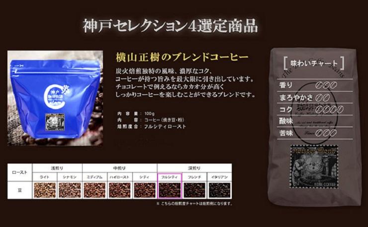 横山正樹のブレンドコーヒー